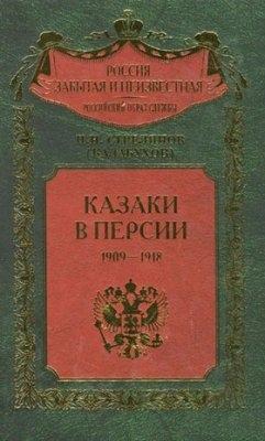 Казаки в Персии 1909-1918