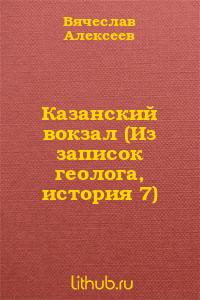 Казанский вокзал (Из записок геолога, история 7)