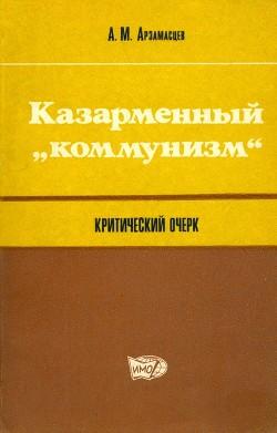 Казарменный «коммунизм» (Критический очерк)