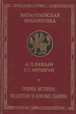 Каждан А.П., Литаврин Г.Г. Очерки истории Византии и южных славян