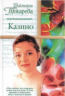 Казино (сборник)