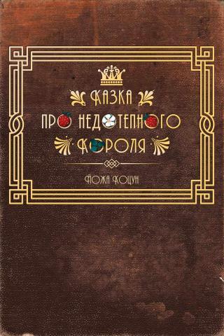 Казка про недотепного Короля [uk]