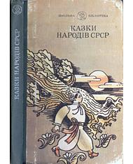 Казки народів СРСР