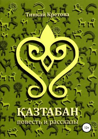 Казтабан [Publisher: SelfPub]