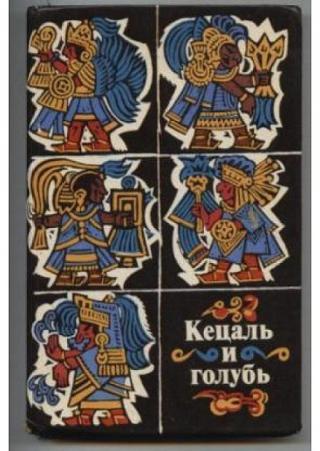 Кецаль и голубь: поэзия науа, майя, кечуа