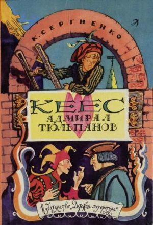 Кеес Адмирал Тюльпанов
