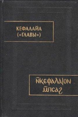 Кефалайа (Главы) [Коптский манихейский трактат]