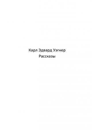 Кейн [Рассказы]