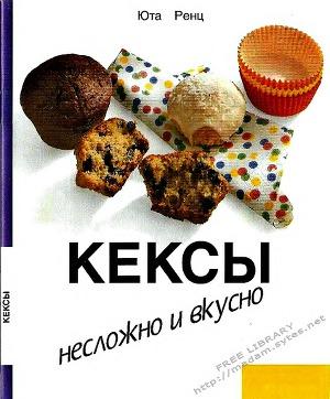Кексы. Несложно и вкусно