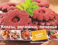 Кексы, рогалики печенье