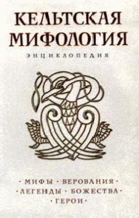 Кельтская мифология