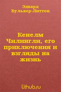 Кенелм Чилингли, его приключения и взгляды на жизнь