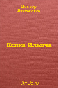 Кепка Ильича