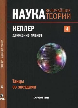 Кеплер. Движение планет [Танцы со звездами]