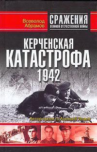 Керченская катастрофа 1942