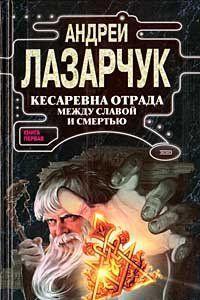 Кесаревна Отрада между славой и смертью. Книга I