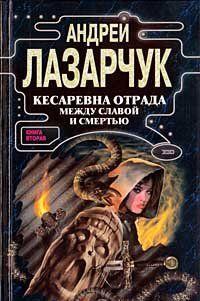 Кесаревна Отрада между славой и смертью. Книга II