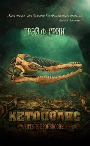Кетополис - Киты и броненосцы [(неполная 1 часть из 4)]