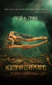 Кетополис - Киты и броненосцы