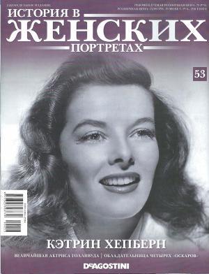 Кэтрин Хепберн