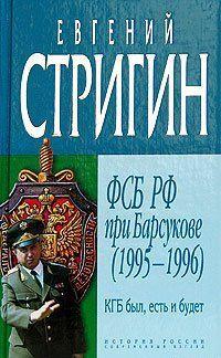 КГБ был, есть и будет. ФСБ РФ при Барсукове (1995-1996)
