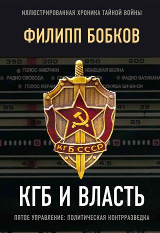 КГБ и власть. Пятое управление: политическая контрразведка