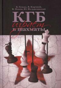 КГБ играет в шахматы