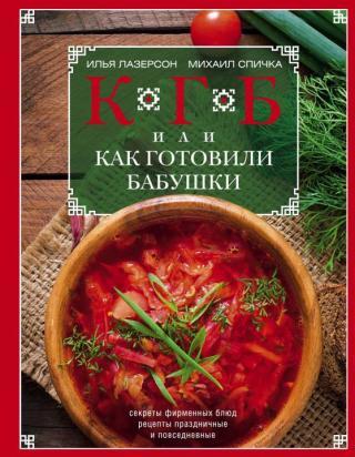 КГБ, или Как Готовили Бабушки. Секреты фирменных блюд, рецепты праздничные и повседневные [litres]
