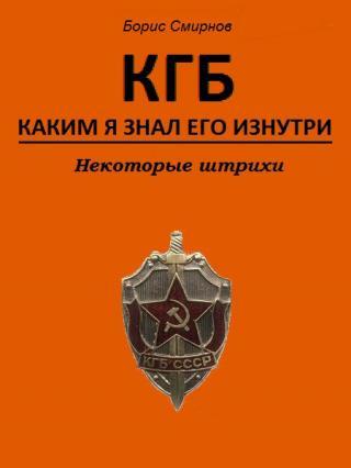 КГБ, каким я знал его изнутри. Некоторые штрихи