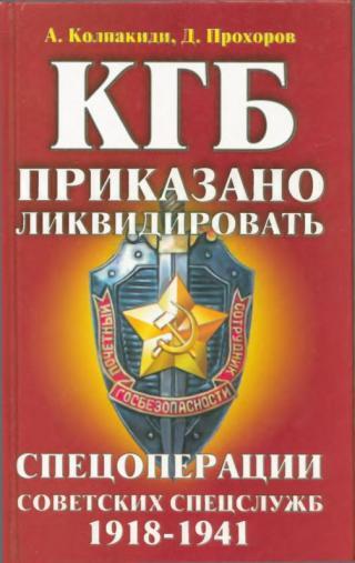КГБ: приказано ликвидировать [Спецоперации советских спецслужб 1918-1941]