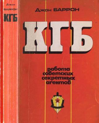 КГБ. Работа советских секретных агентов