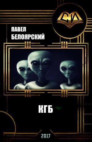 Кгб (СИ)
