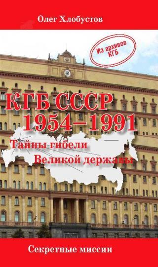 КГБ СССР. 1954–1991 гг. Тайны гибели Великой державы