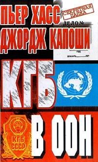 КГБ в ООН