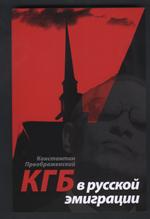 КГБ в русской эмиграции