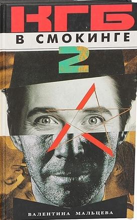 КГБ в смокинге-2: Женщина из отеля «Мэриотт» Книга 1