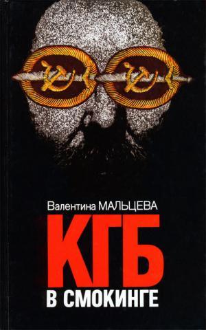 КГБ в смокинге. Книга 1