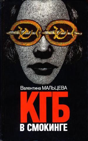 КГБ в смокинге. Книга 2
