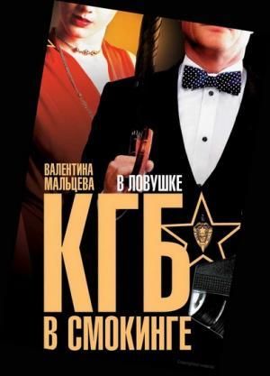 КГБ в смокинге. В ловушке