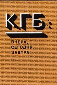 КГБ вчера и сегодня [СИ]