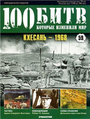 Кхесань - 1968