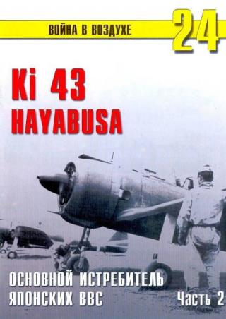 Ki 43 «Hayabusa» часть 2