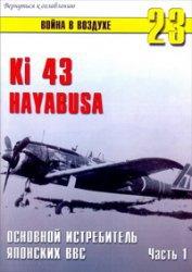 Ki-43 Hayabusa Основной истребитель японских ВВС Часть 1