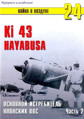 Ki 43 Hayabusa. Основной истребитель Японских ВВС. Часть 2