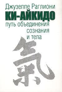 Ки-Айкидо. Путь объединения сознания и тела