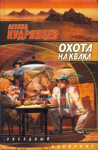 КИБЕР - 12 (главы романа `Охота на Квака`)