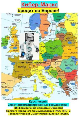 Кибер-Маркс бродит по Европе
