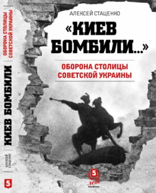«Киев бомбили…» [Оборона столицы Советской Украины]