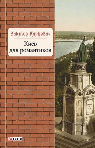 Киев для романтиков