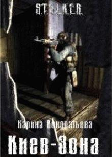 Киев-Зона